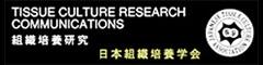 機関誌「組織培養研究」