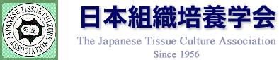 日本組織培養学会